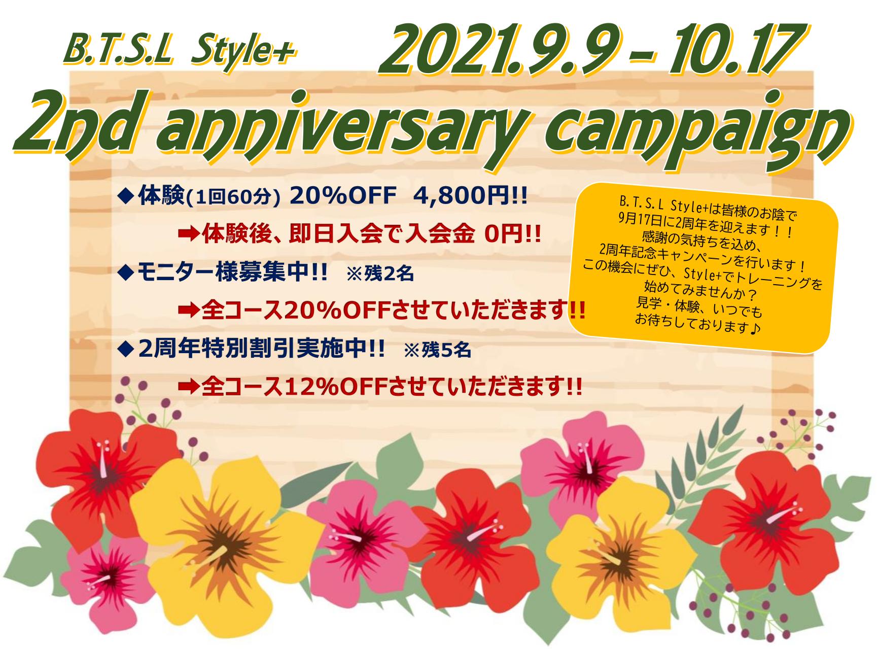 2周年キャンペーン!!のサムネイル